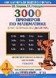 3000 примеров по математике 1 кл. Счет в пределах десятка